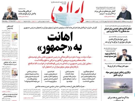 ایران 25 بهمن