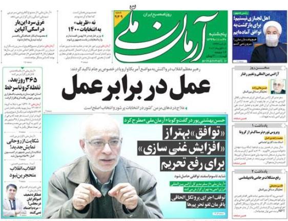 آرمان ملی 30 بهمن