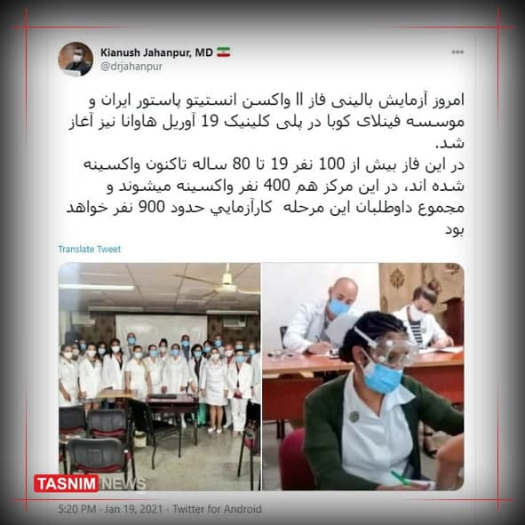 آغاز آزمایش بالینی فاز ۲ واکسن مشترک ایران و کوبا