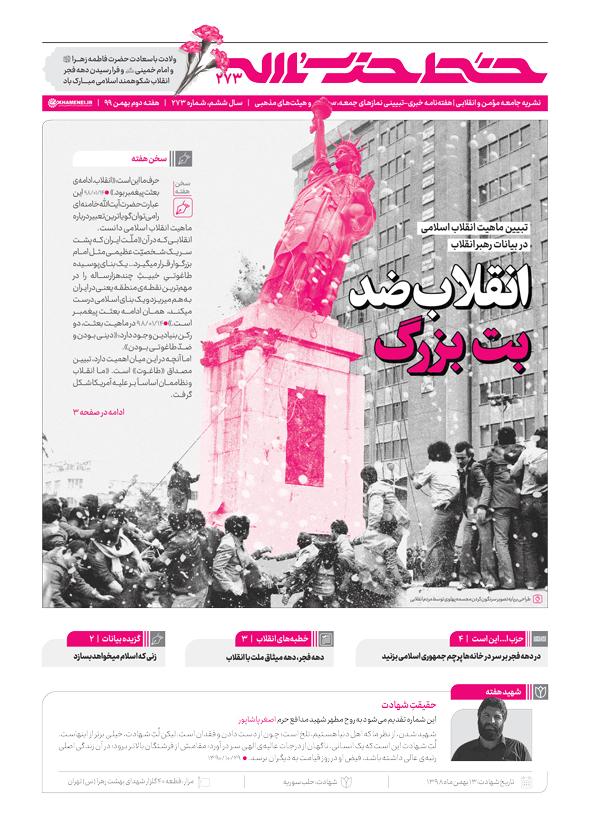 خط حزبالله ۲۷۳/ انقلاب ضد بت بزرگ