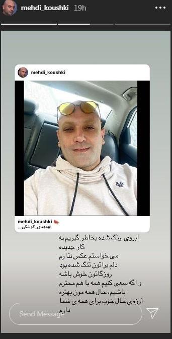 تغییر چهره مهدی کوشکی بعد از جدایی