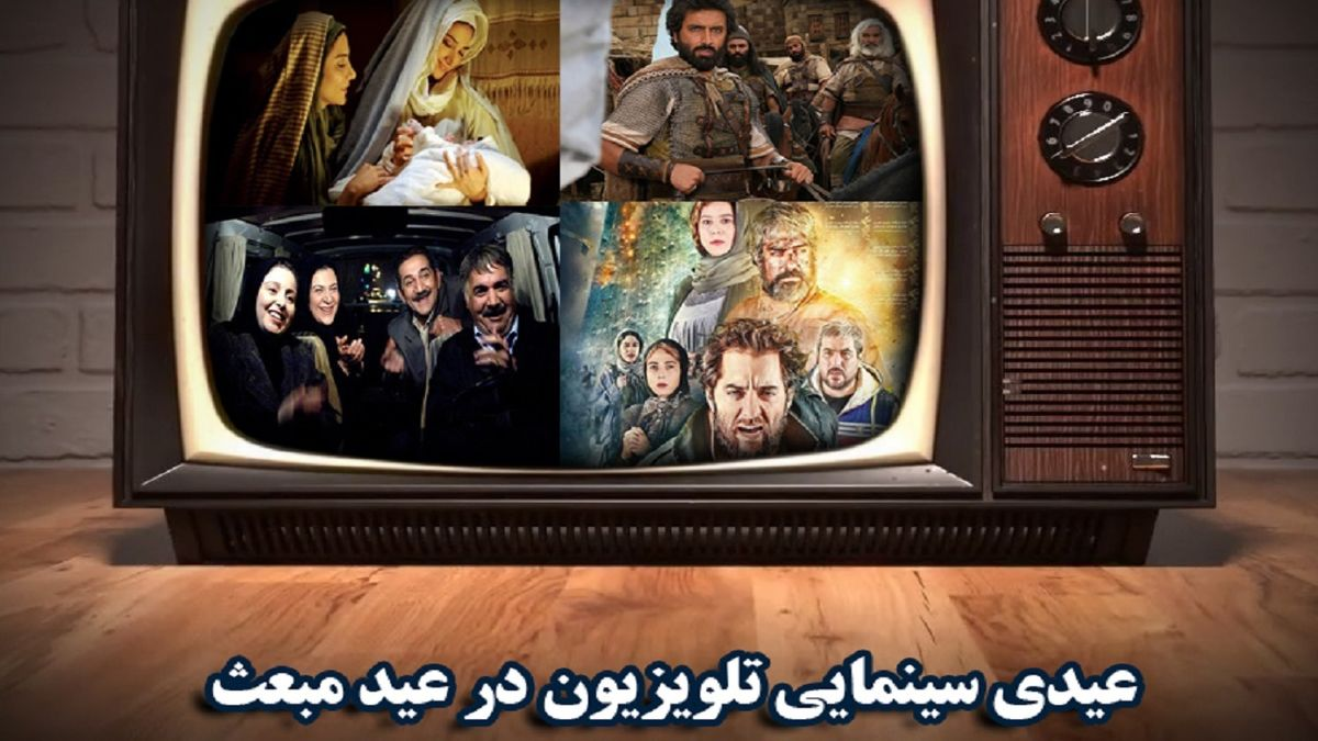 ۷ فیلم سینمایی جدید تلویزیون در عید مبعث