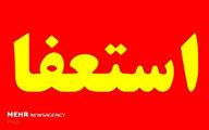 خبر استعفای اعضای شورای شهر شهمیرزاد تائید نشد