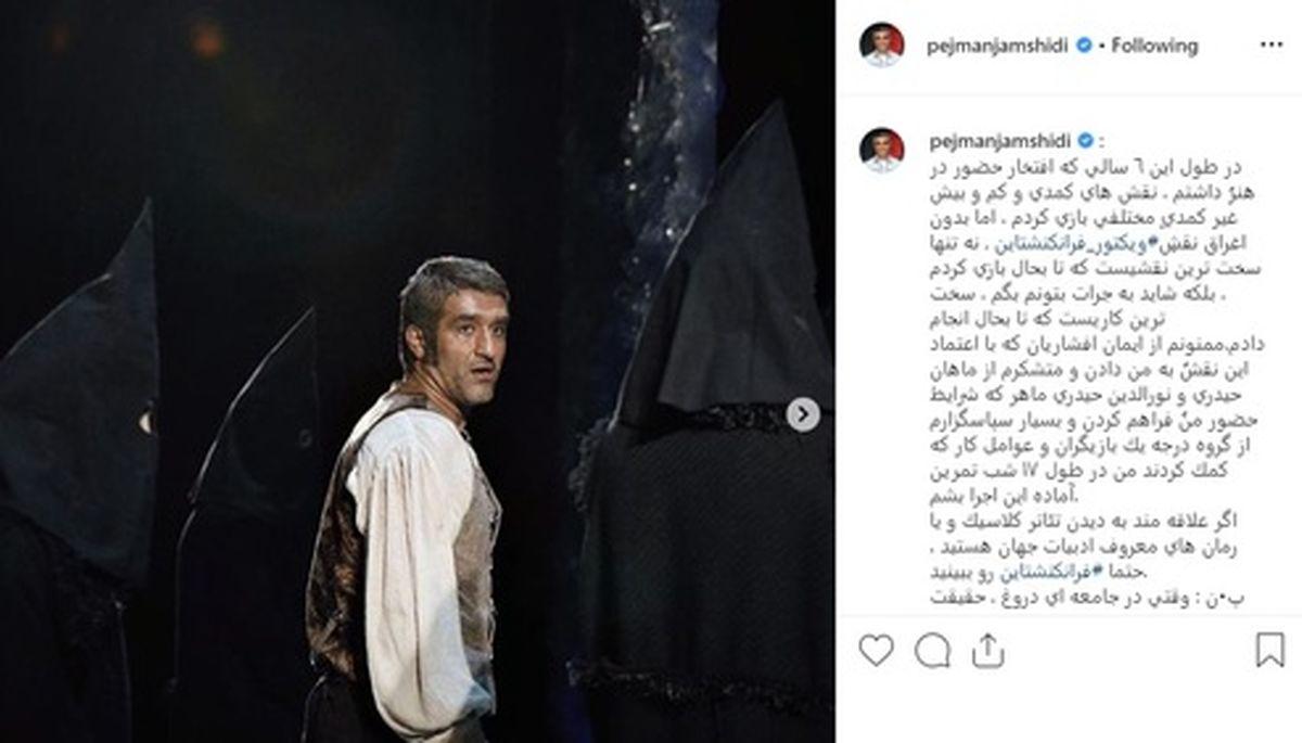 درخشش فوتبالیست ایرانی بر روی صحنه تئاتر +عکس