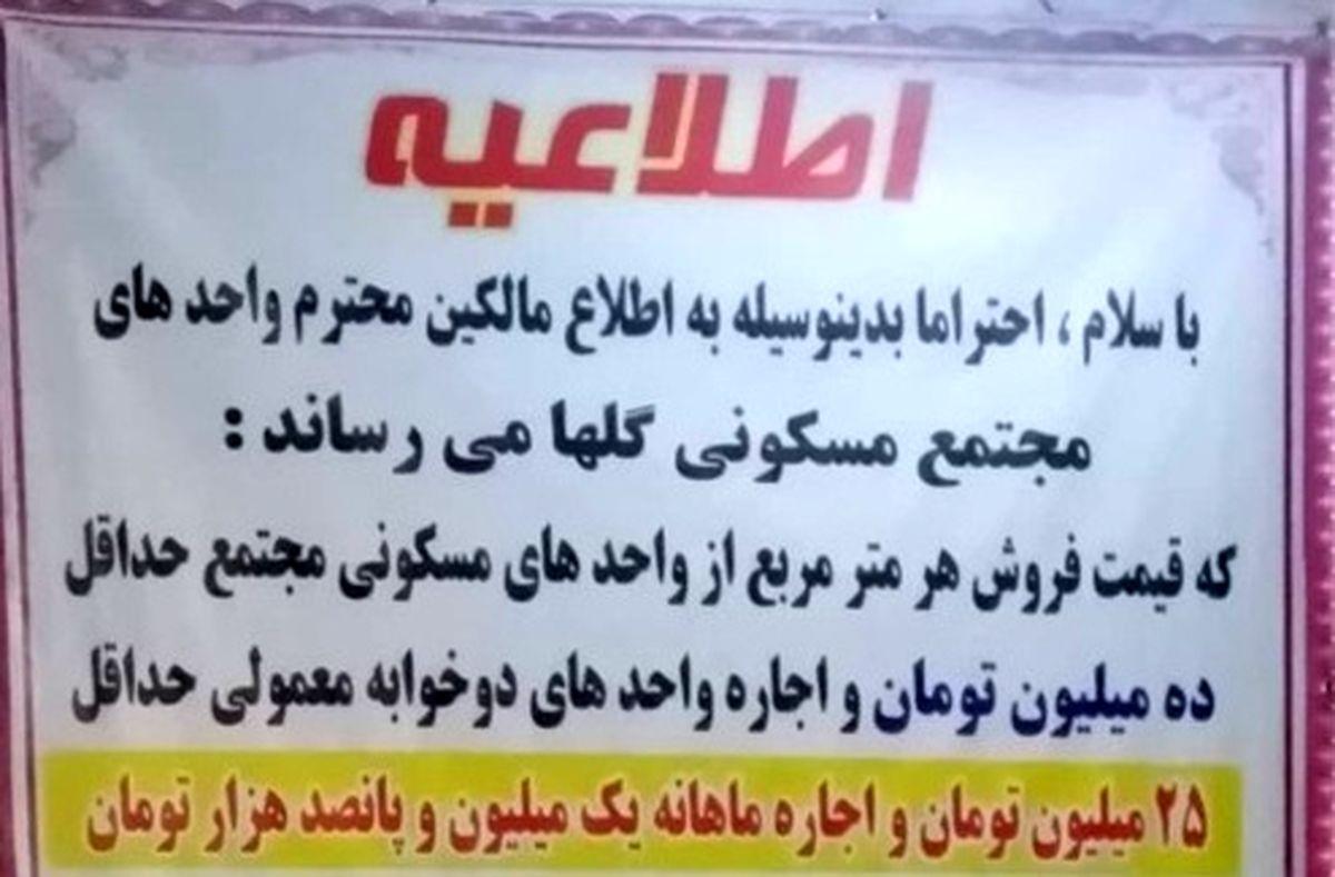 مستاجر با این اطلاعیه عجیب مدیر مجتمع در تبریز شوکه شد +عکس