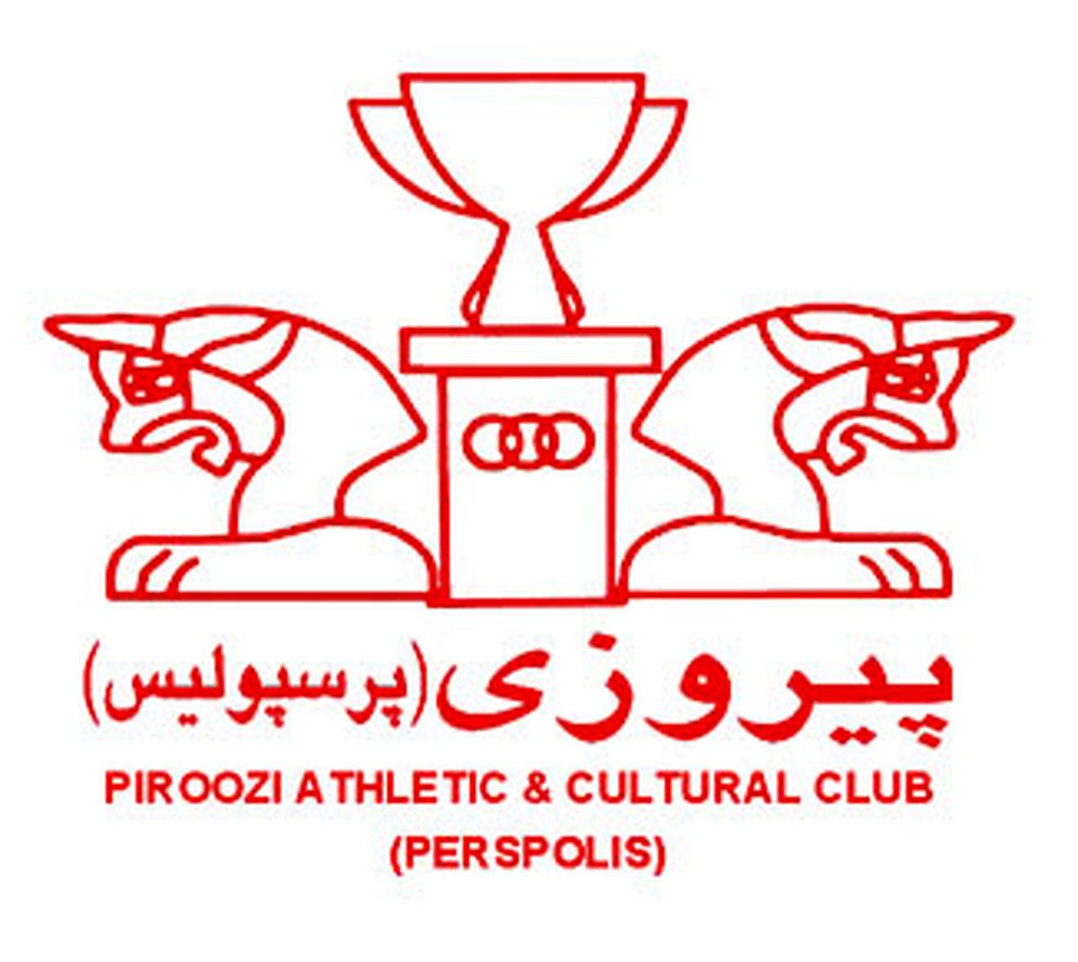 بيانيه باشگاه پرسپوليس خطاب به هواداران اين تيم