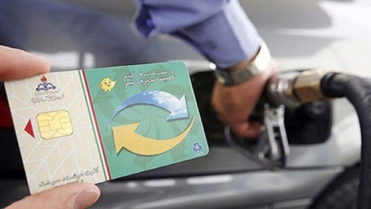 روزانه چند لیتر با کارت سوخت شخصی میتوان بنزین زد؟