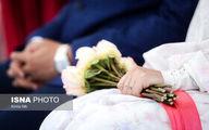 فردا؛ آغاز ثبتنام وام ازدواج فرزندان بازنشستگان