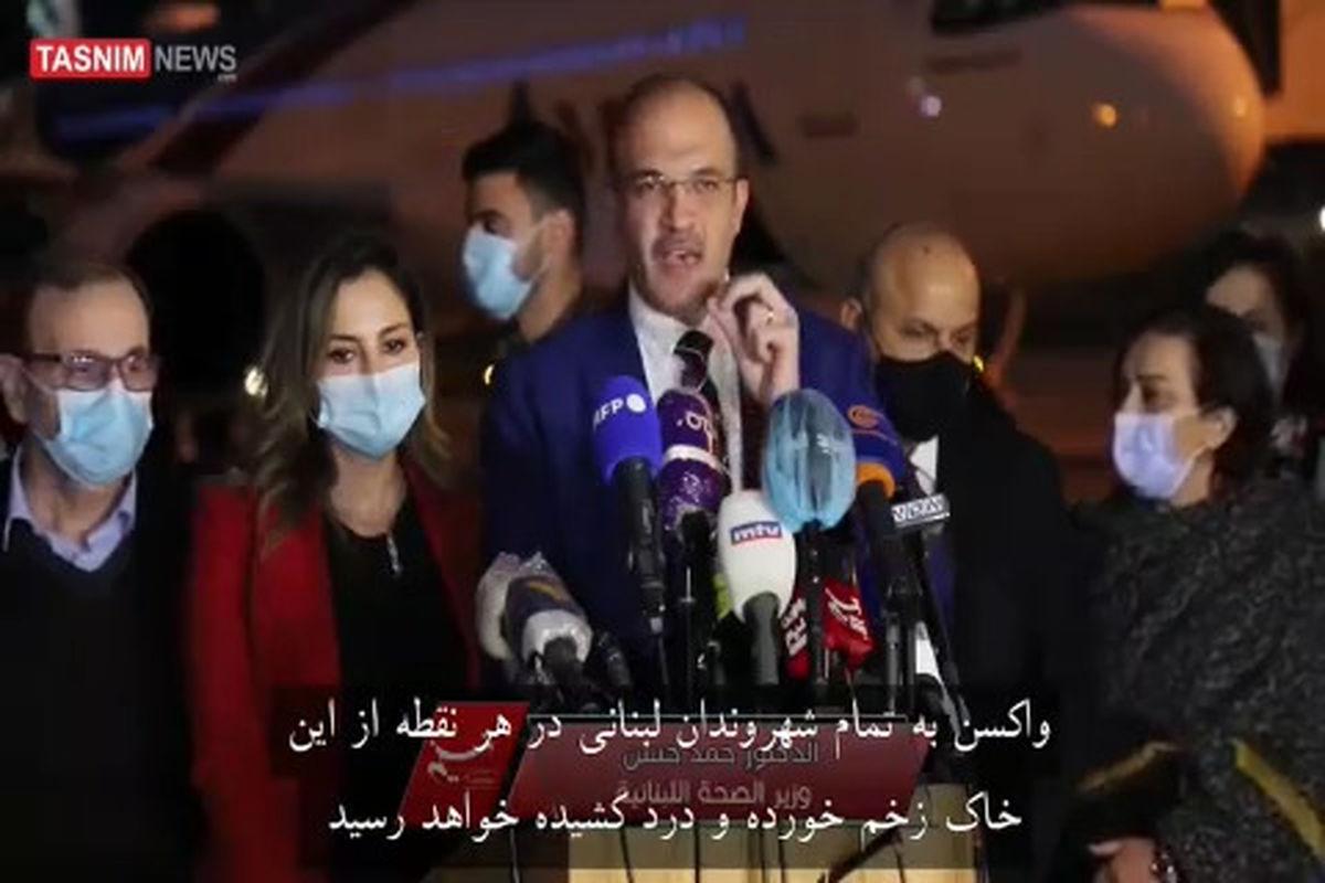 لبنان در انتظار واکسن ایرانی کرونا