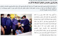 خبری از ایران که در شبکههای ماهوارهای سانسور شد +عکس
