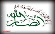 آمریکا انصارالله را از فهرست تروریسم خارج کرد +واکنش یمن