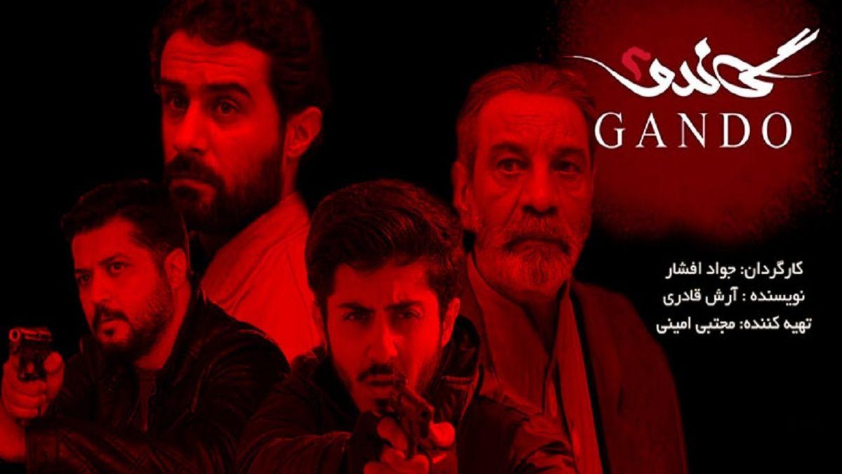 تهیه کننده «گاندو»: این سریال دروغ نبوده و نیست