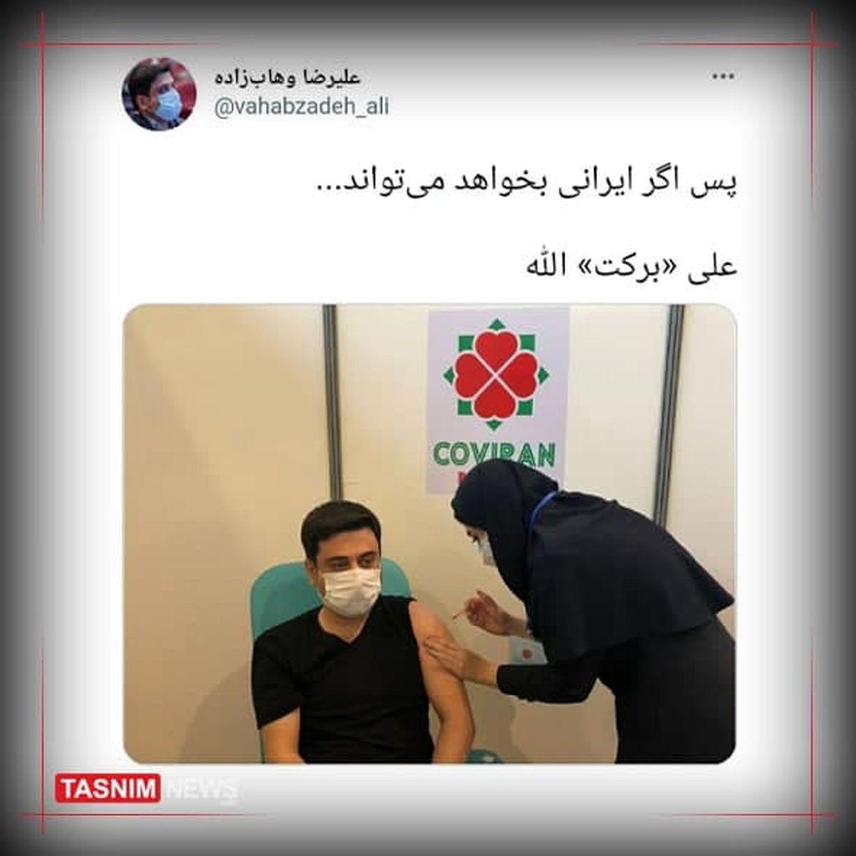 مشاور وزیر بهداشت هم واکسن برکت زد +عکس