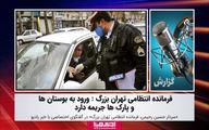 سردار رحیمی: ورود به بوستان ها و پارک ها جریمه دارد