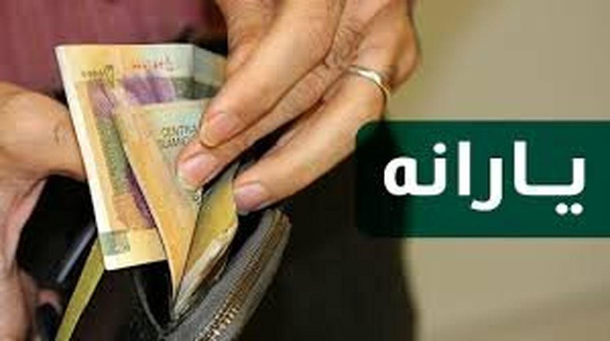 یارانه نقدی بهمن کی واریز میشود؟