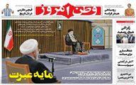 تیتر یک روزنامه وطن امروز برای روحانی: مایه عبرت!