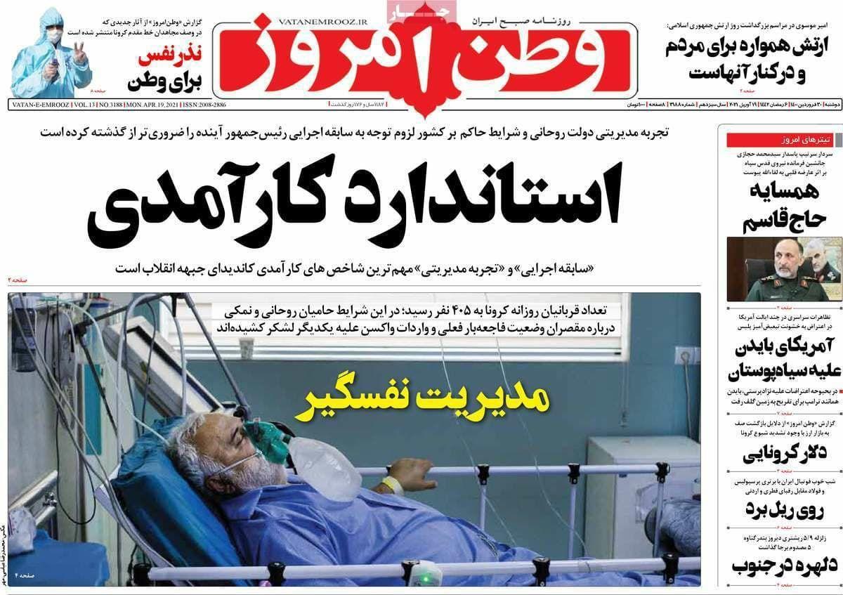 کنایه وطن امروز به اختلافات روحانی و وزیرش/ مدیریت نفسگیر