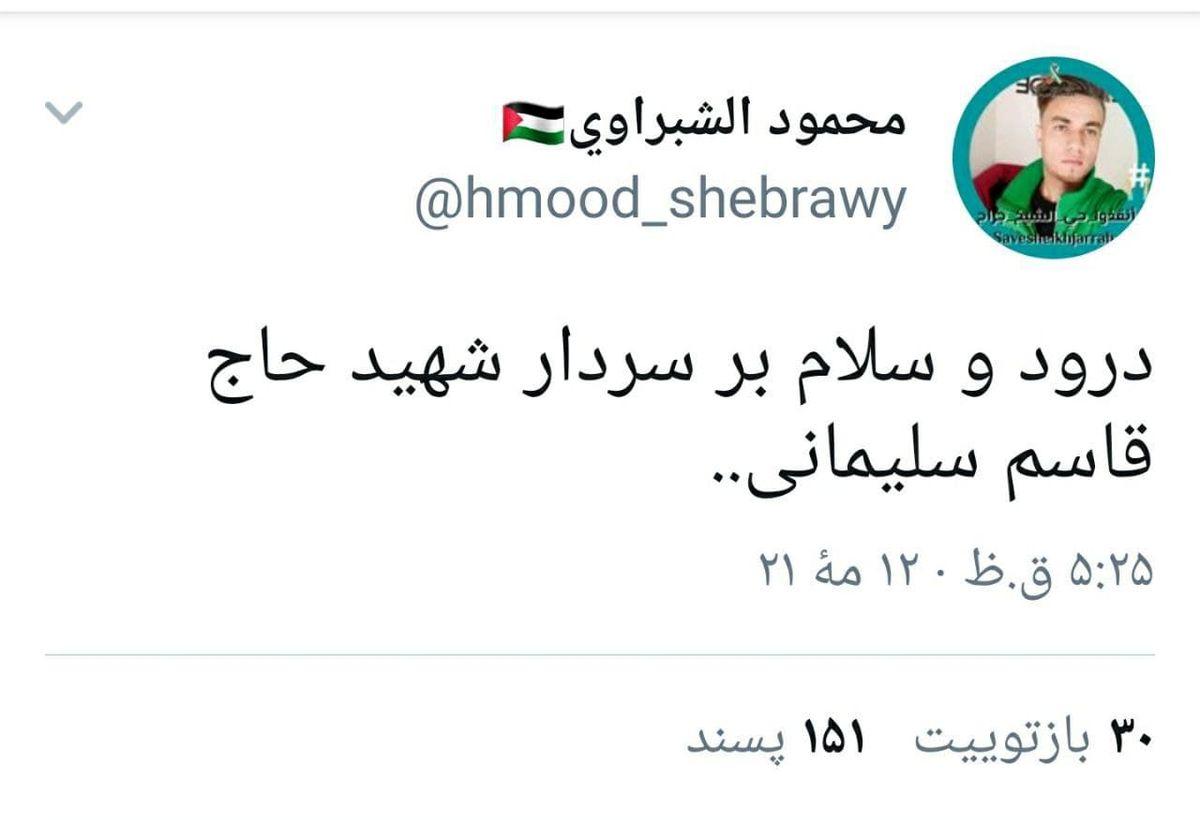 توییت فارسی مجاهد فلسطینی درباره حاجقاسم