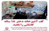 حادثه عجیب در کاشان /کف آشپزخانه دختر۱۸ساله کاشانی را بلعید +عکس هولناک