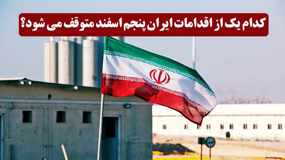 کدام اقدامات ایران ۵ اسفند متوقف می شود؟