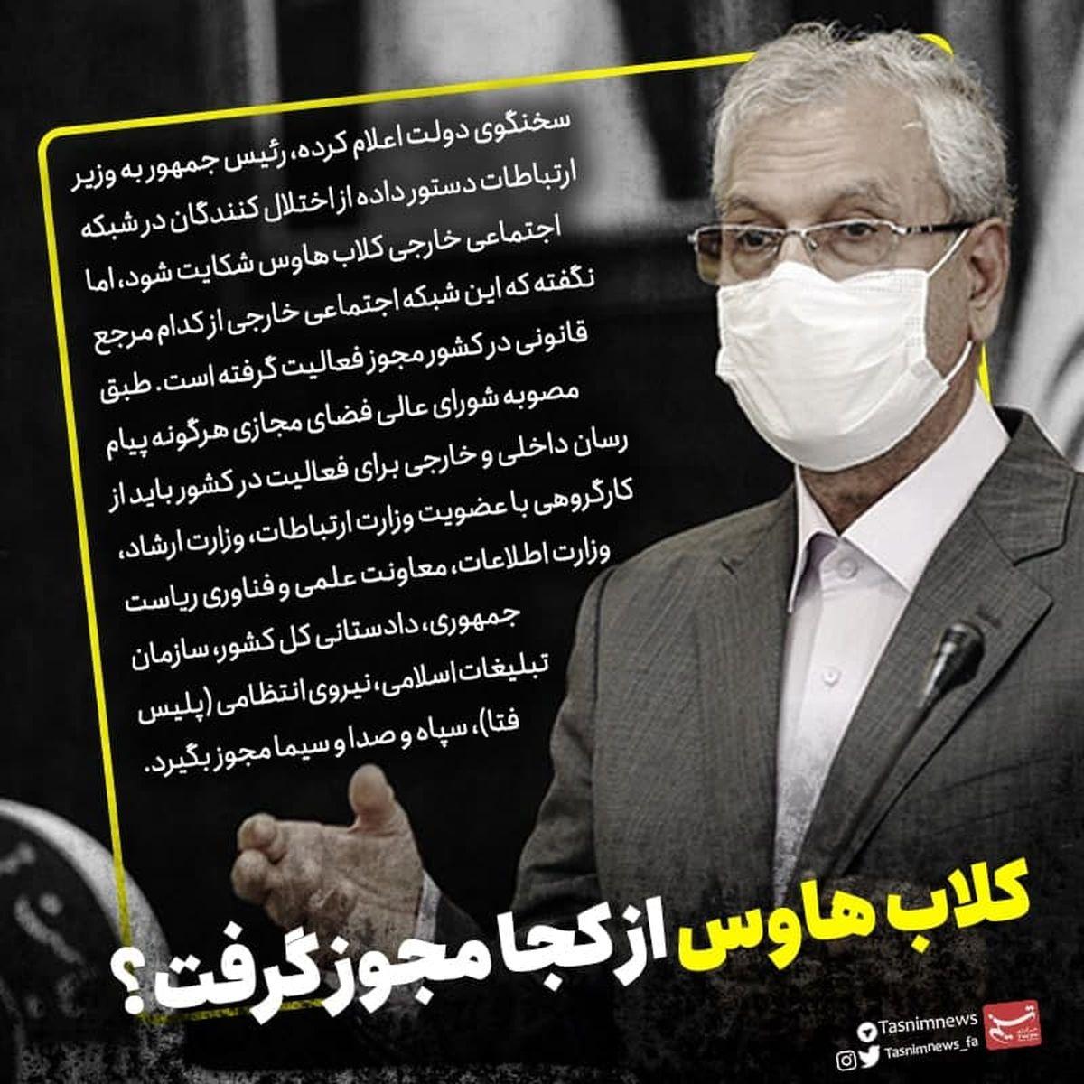 کلاب هاوس برای فعالیت در ایران از کجا مجوز گرفته؟