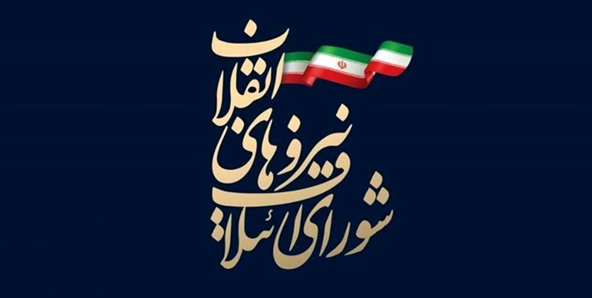شورای ائتلاف جنایات اخیر رژیم صهیونیستی را محکوم کرد