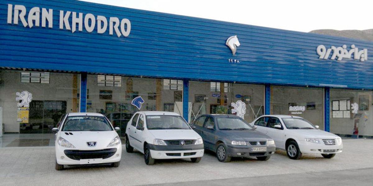 اسامی برندگان قرعه کشی ایران خودرو امروز 5 خرداد + لینک اسامی برندگان