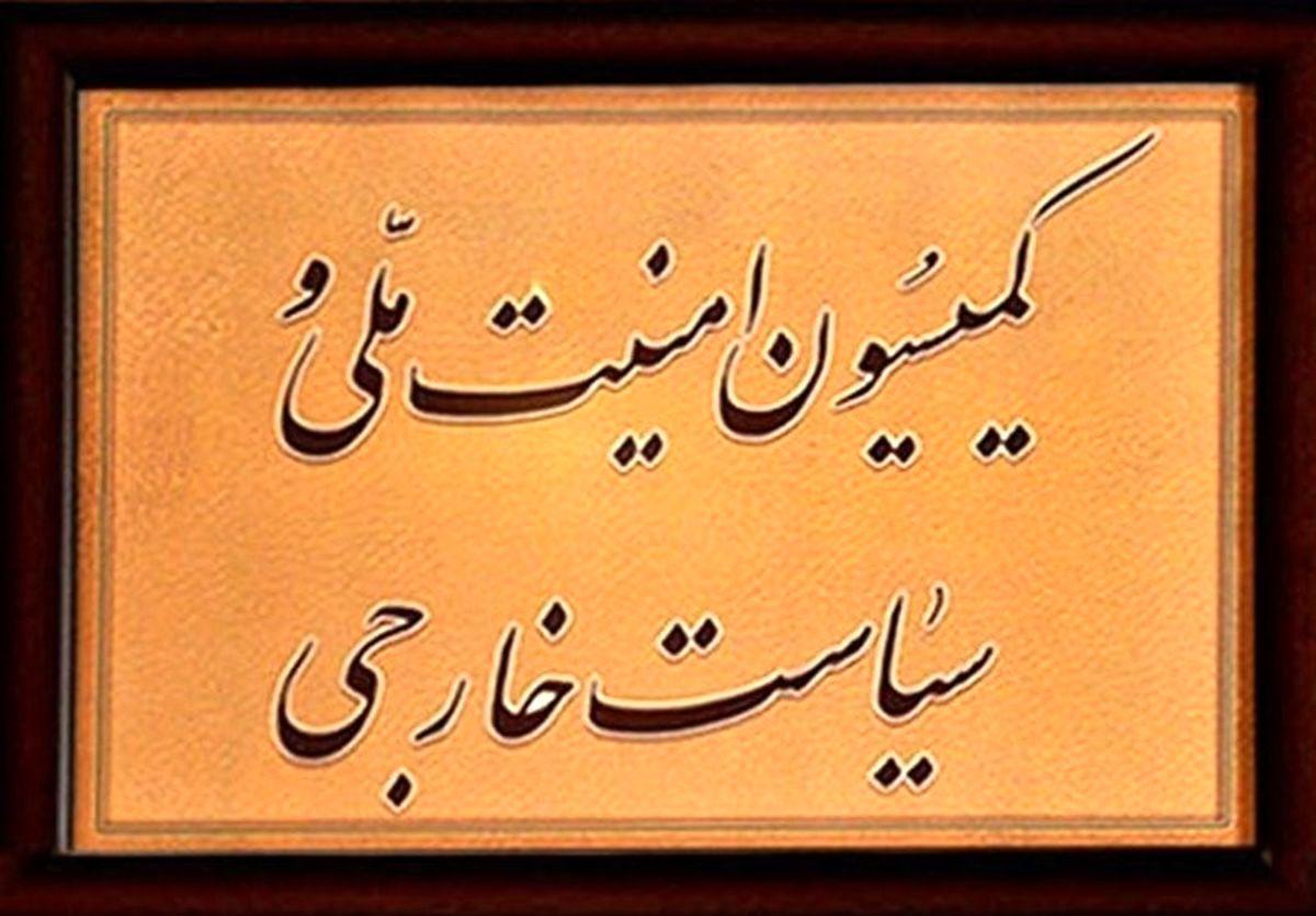 پاسخ اسلامی به سوالات در کمیسیون امنیت ملی