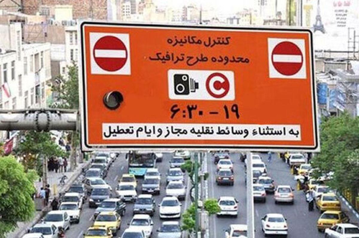 ساعت اجرای طرح ترافیک برای سال ۱۴۰۰