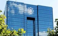 تصمیم آمریکا برای لغو تحریم بانک مرکزی ایران