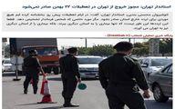استاندار تهران: مجوز خروج از تهران در تعطیلات ۲۲ بهمن صادر نمیشود
