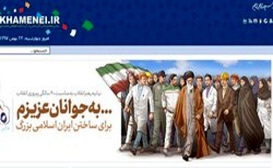 سایت khamenei.ir از دسترس خارج شد