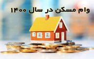 افزایش وام تعمیر برای تهرانی ها/اقساط وام ۴۸۰میلیون تومانی مسکن ماهانه چقدر است؟