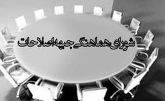 تکاپوی شورای هماهنگی جبهه اصلاحات برای انتخاب شهردار