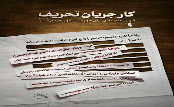 سایت رهبری در پوستری به تحریف بیانات رهبر انقلاب واکنش نشان داد