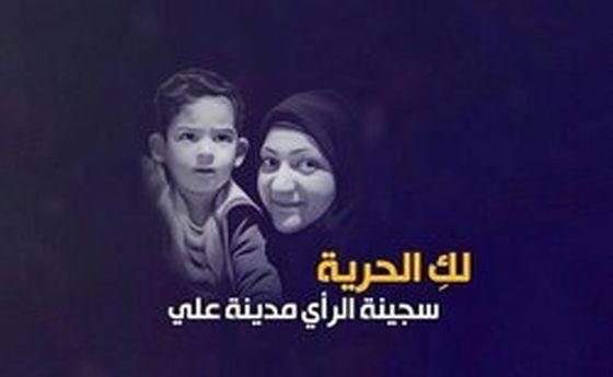 آلخلیفه ۲ فعال زن بحرینی را به زندان محکوم کرد