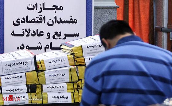 تصاویر: پروندههای دادگاه پدیده سوژه رسانهها شد