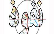 «حزب الشیطان» چه کسانی هستند؟
