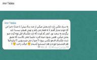 «امیر تتلو» پاسخ هجمهها در فضای مجازی را داد +عکس
