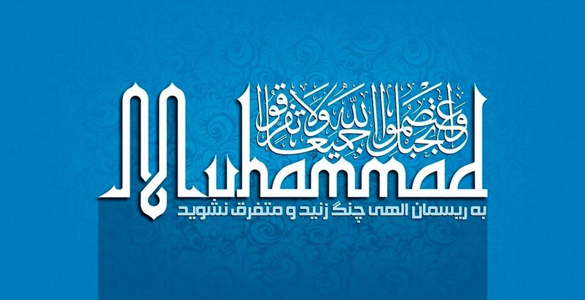 مسلمانان عامل  تحکیم وحدت و  تشدید تفرقه میان خود/ ما در حقمان متکثر و آنان در کفرشان متحدند