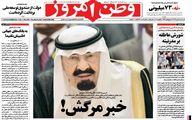 وطن امروز از «خبر مرگش» تبرئه شد +سند