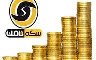 نظر قاضی مسعودی مقام درباره ملاک اجرای حکم پرونده سکه ثامن