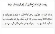 کاندیداتوری احتمالی ظریف؛ اختلاف نظر تازه سیاسیون
