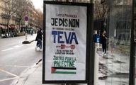 پوسترهای ضد صهیونیستی در قلب پاریس