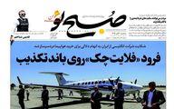 تصاویر: صفحه اول روزنامههای سهشنبه ۲ آبان