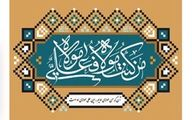 پیامبر (ص) اولین بار کجا جمله «مَنْ کُنْتُ مَوْلاهُ، فَعَلِىٌّ مَوْلاهُ» را فرمودند؟
