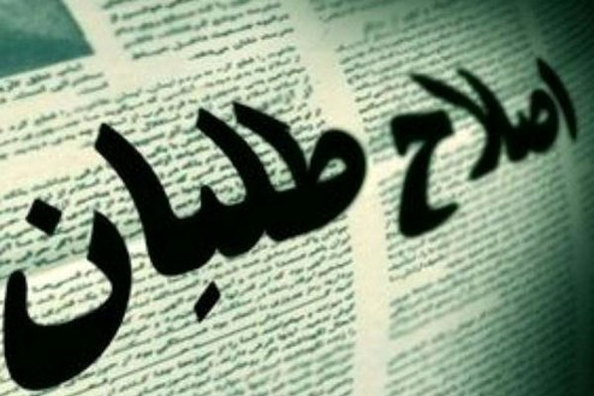 دوگانه نبوی _ نوری؛ پایان ایده اصلاحات برای اداره کشور