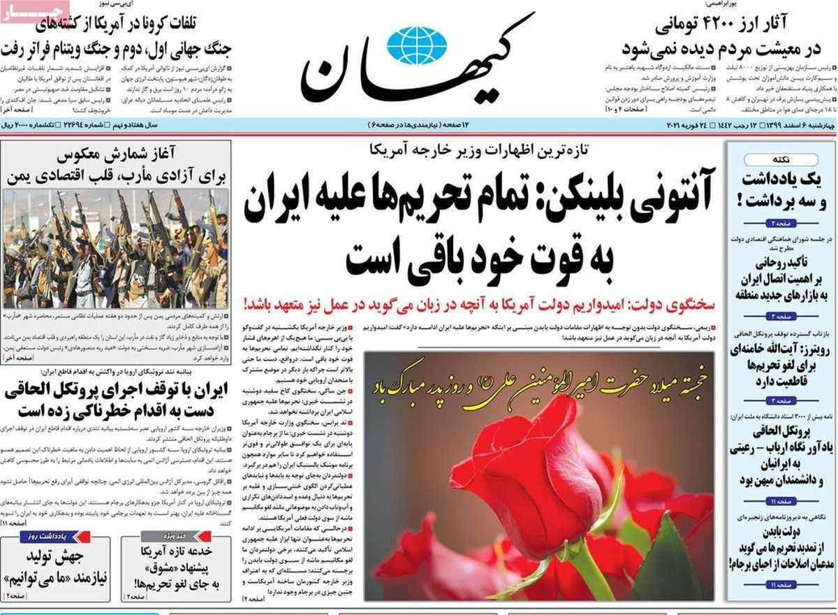 تصاویر: روزنامههای صبح شنبه ۹ اسفند ۹۹