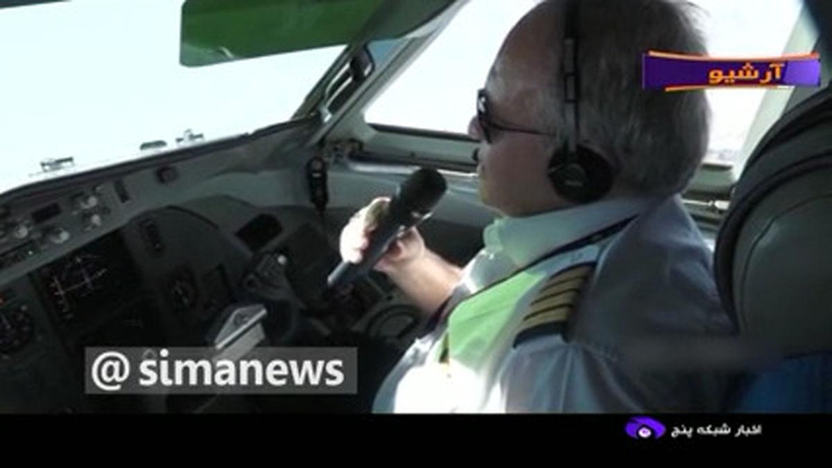کار عجیب خلبان ایرانی با مسافر بدون ماسک +فیلم