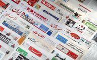 تصاویر: روزنامههای صبح یکشنبه ۱۹ بهمن ۹۹